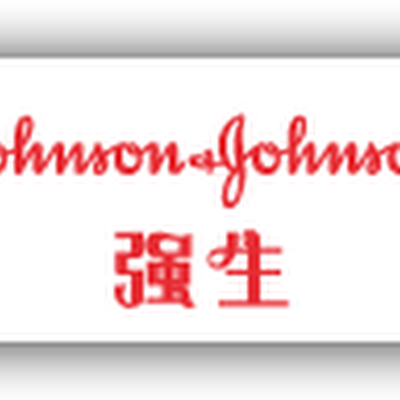 Johnson and Johnson Acquires First Medical Device Company In China - Guangzhou Bioseal .