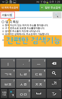 Screenshot of 도로명주소 새주소찾기 내위치 주소찾기