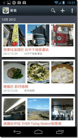 Screenshot_2013-02-08-10-01-51