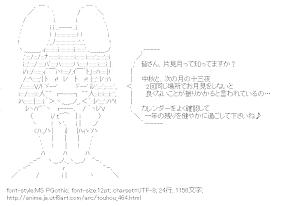 [AA]因幡てゐ (東方)