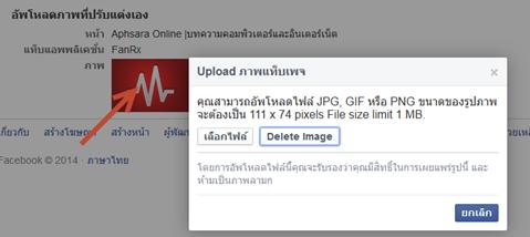 การเพิ่ม tab สินค้าใน facebook page