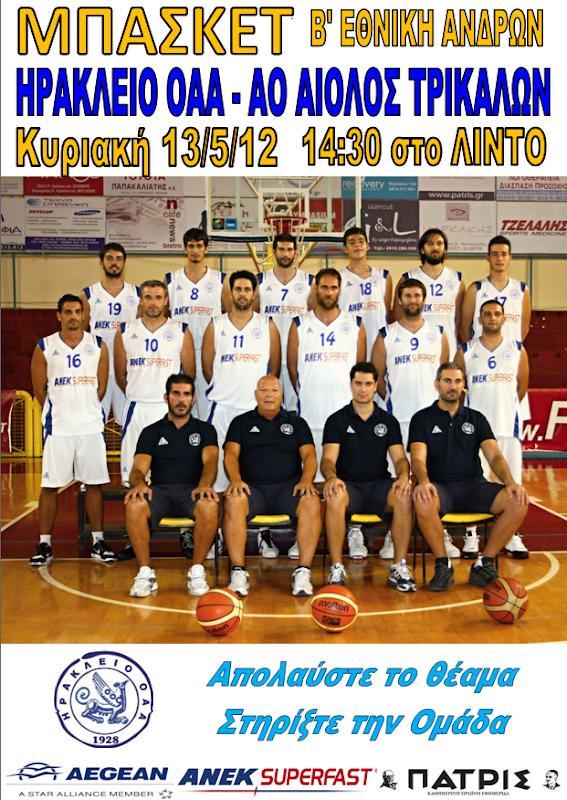 Αφίσα ΗΡΑΚΛΕΙΟ-ΑΙΟΛΟΣ ΤΡΙΚΑΛΩΝ (13-5-12)