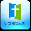 영월제일교회 icon