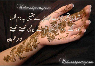 Mehndi Hands Poetry : Arabic mehndi designs urdu magazine