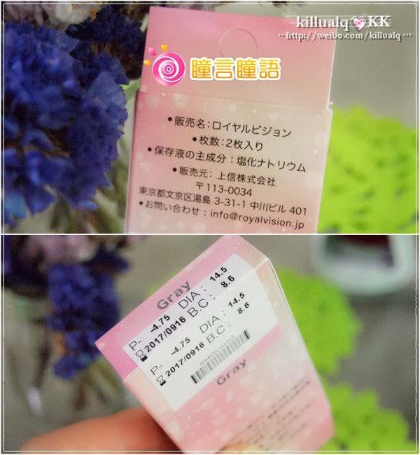 日本ROYAL VISION隱形眼鏡-蜜桃甜心灰藍4