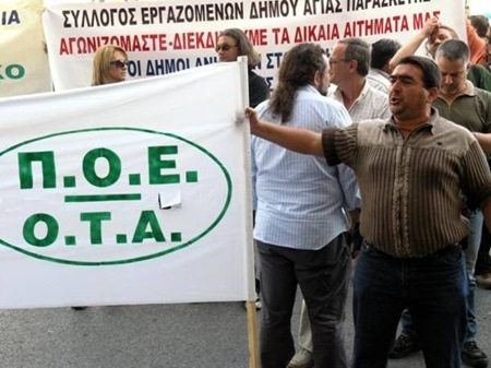 Απεργία στους δήμους σήμερα
