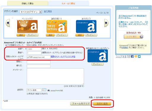 Amazo_giftcard2.png