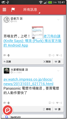 Screenshot_2013-10-31-22-41-26