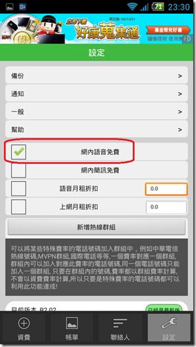 Screenshot_2013-10-15-23-30-42