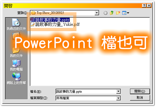 將 PowerPoint 檔案上傳至 Google 雲端硬碟
