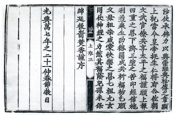 Nghệ thuật khắc bản Kinh