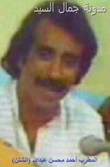 المطرب أحمد محسن عبدالله (الشلن2