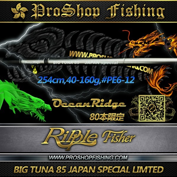 ripplefisher BIG TUNA 85 JAPAN SPECIAL LIMTED.1