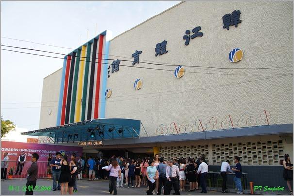 韩江体育馆