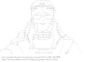[AA]フル・フロンタル (機動戦士ガンダムUC)