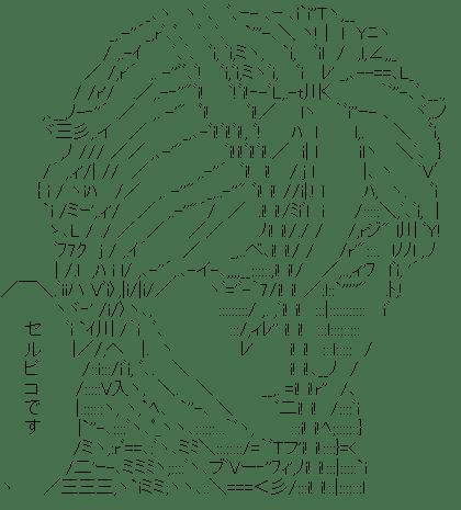 セルピコ (ベルセルク)
