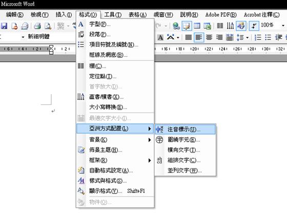 [教學] 如何在 Word 2007 開啟「亞洲方式配置」功能?