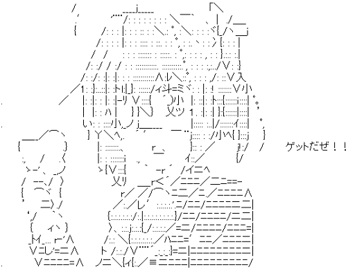 小鳥遊六花「ゲットだぜ!!」 (中二病でも恋がしたい!)