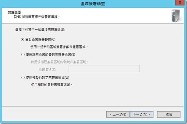 DNSSEC3