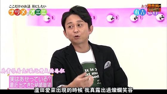 【毒舌抖M字幕组】NATSUME - 12.09.01.mp4_20130718_195536.714