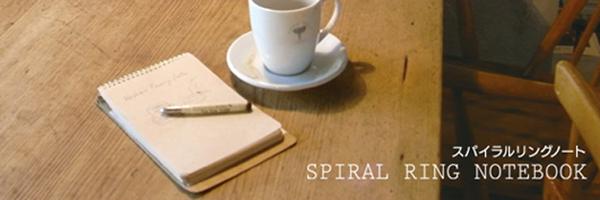 SpiralRingNotebookB6-05