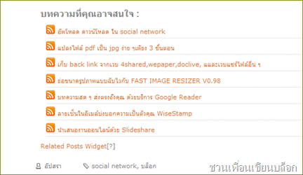 Related post ในบล็อก