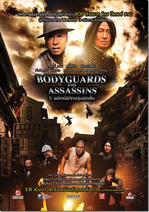 Bodyguards and Assassins 5 พยัคฆ์พิทักษ์ซุนยัดเซ็น [VCD Master]