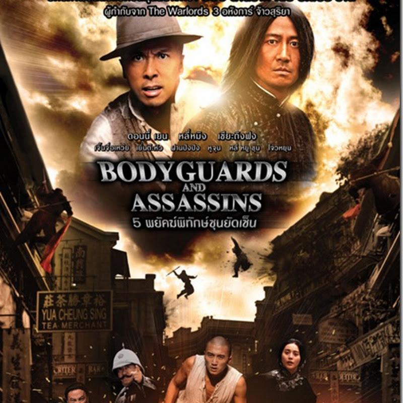 Bodyguards and Assassins 5 พยัคฆ์พิทักษ์ซุนยัดเซ็น