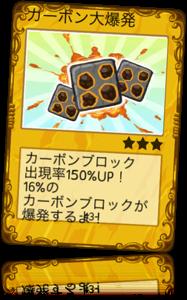 カーボン大爆発カード