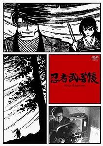 忍者武芸帳 DVD cover