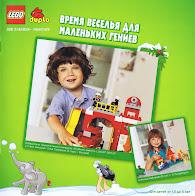 Lego Duplo 2012 - Время веселья для маленьких гениев