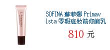 SOFINA 蘇菲娜 Primavista 零瑕疵妝前修飾乳SPF20(25g)
