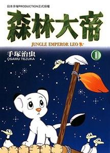 Jungle Emperor Leo - Cover