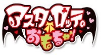 Astarotte no Omocha logo