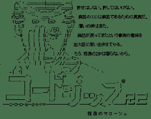 コードジップ R2 捏造のマローシュ (麻呂ネタ)