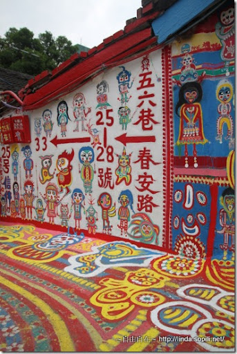彩虹眷村(彩虹街)-9