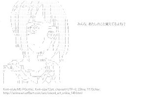 [AA]Sachi (Sword Art Online)