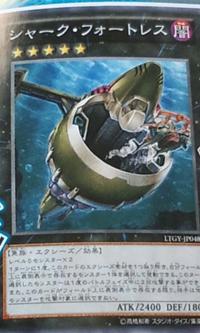 300px-SharkFortress-LTGY-JP-OP