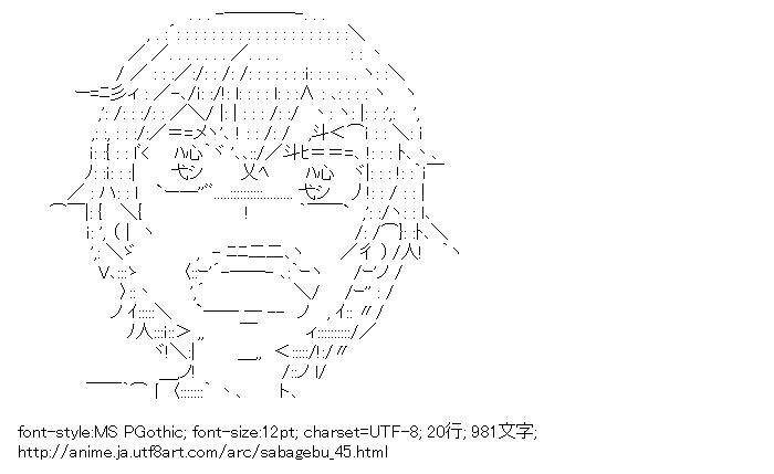 [AA]豪徳寺かよ 怒 (さばげぶっ!)