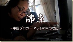 [NHK][纪录片]沸点 ~中国博客攻防战~