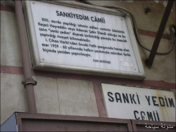 مسجد صانكي يدم