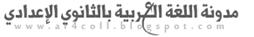 مدونة اللغة العربية بالثانوي الإعدادي