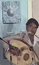 بشير ناصر