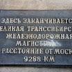 rasstoyanie ot Moskvy.jpg