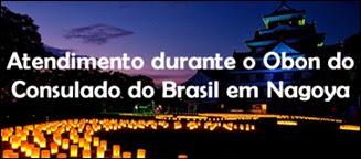 Consulado do Brasil em Nagoya