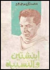كتاب أينشتاين … والنسبية لمصطفى محمود.