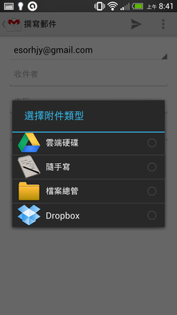 gmail app tip-22