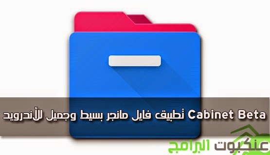 تطبيق-فايل-مانجر-بسيط-وجميل-للأندرويد-Cabinet-Beta