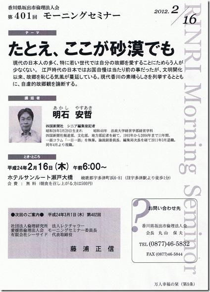 CCF20120209_00000