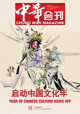 A4 Mag - ChungWah - Cover-sml